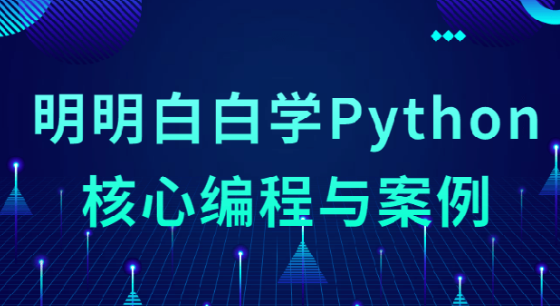 【Python编程】明明白白学Python核心编程与案例