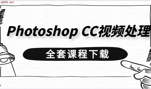运用Photoshop CC软件视频处理、做简单的后期效果(10课)