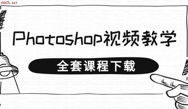 高校课程:Photoshop所有工具用法(共73节-视频课程)无水印