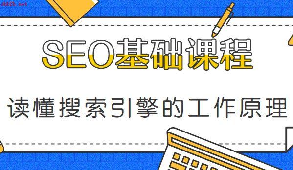 SEO基础课程――读懂搜索引擎的工作原理